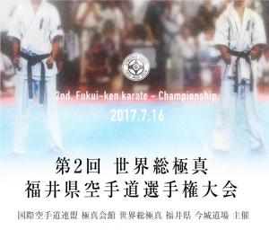 福井県大会